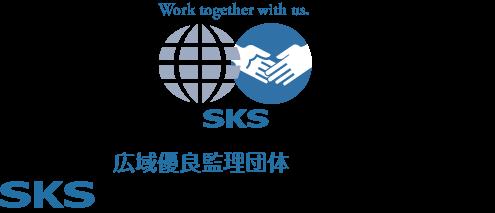 SKS|滋賀国際事業支援協同組合